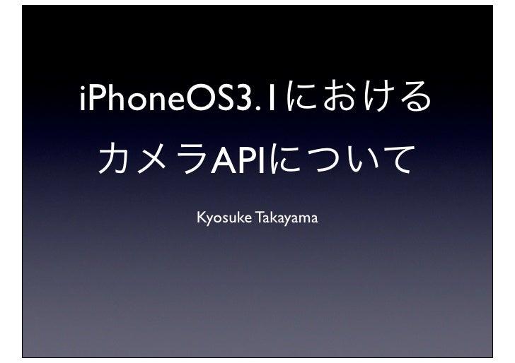 iPhoneOS3.1        API       Kyosuke Takayama