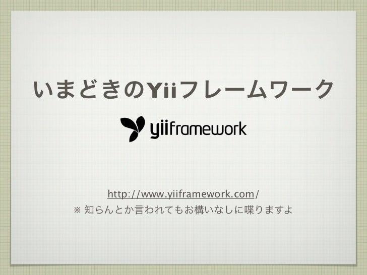 いまどきのYiiフレームワーク     http://www.yiiframework.com/  ※ 知らんとか言われてもお構いなしに喋りますよ