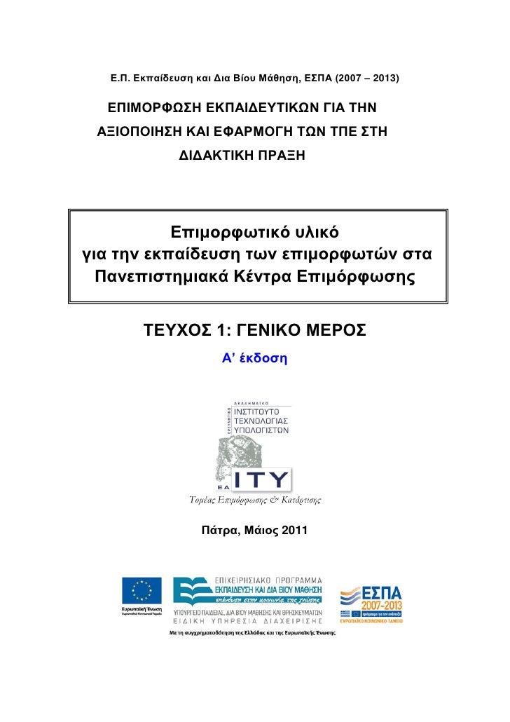 Yliko pake geniko_meros_201105.1-14