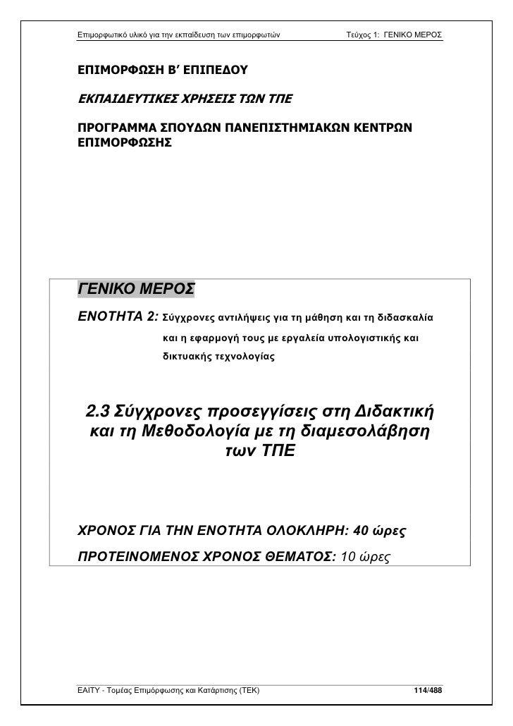 Δπηκνξθσηηθφ πιηθφ γηα ηελ εθπαίδεπζε ησλ επηκνξθσηψλ    Σεχρνο 1: ΓΔΝΗΚΟ ΜΔΡΟΔΠΙΜΟΡΦΩΗ Β' ΔΠΙΠΔΓΟΤΔΚΠΑΙΓΔΤΣΙΚΔ ΥΡΗΔΙ...