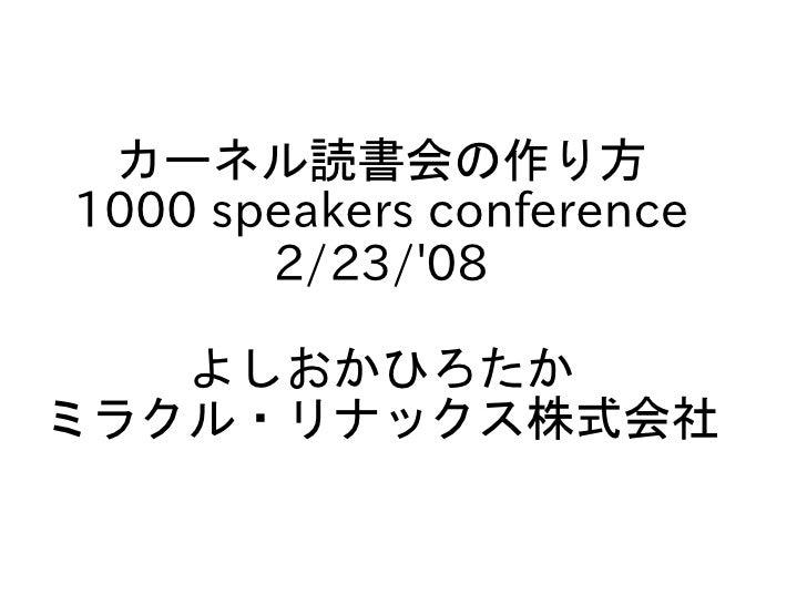 カーネル読書会の作り方 1000 speakers conference        2/23/'08     よしおかひろたか ミラクル・リナックス株式会社