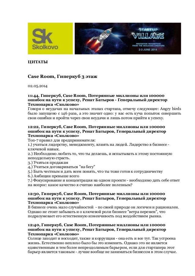 ЦИТАТЫ Case Room, Гиперкуб 3 этаж 02.05.2014 11:44, Гиперкуб, Case Room, Потерянные миллионы или 100000 ошибок на пути к у...