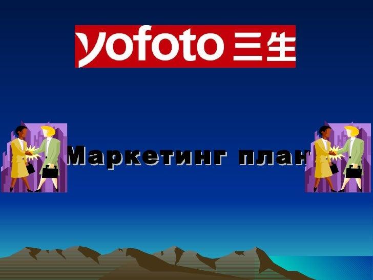 Yofoto Marketing Plan