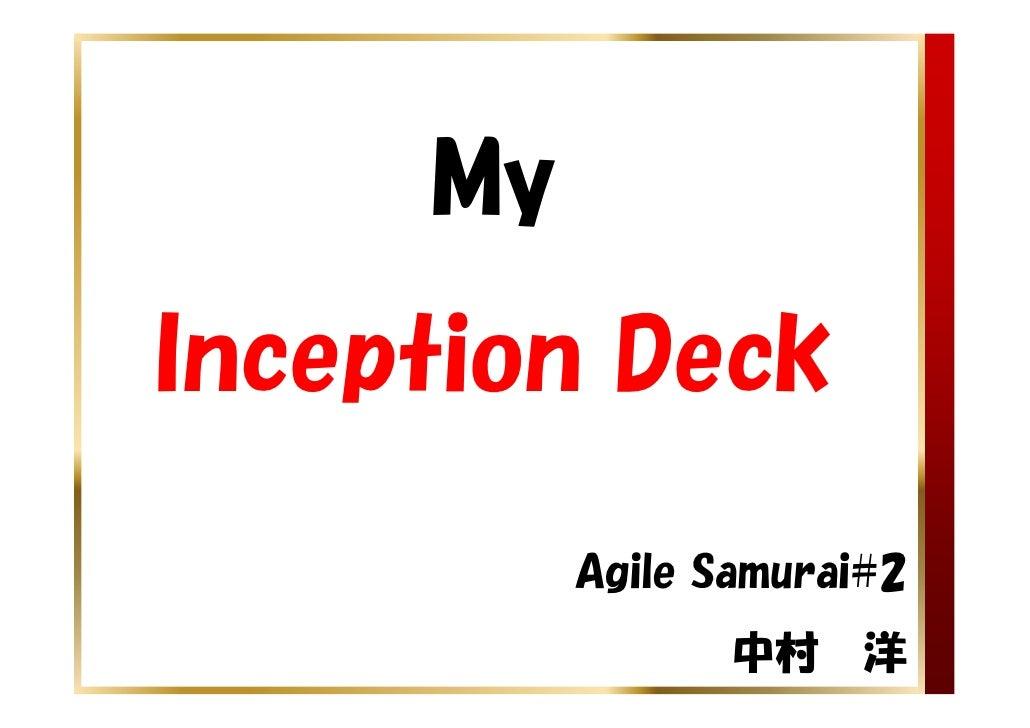 MyInception Deck          Agile Samurai#2                 中村    洋