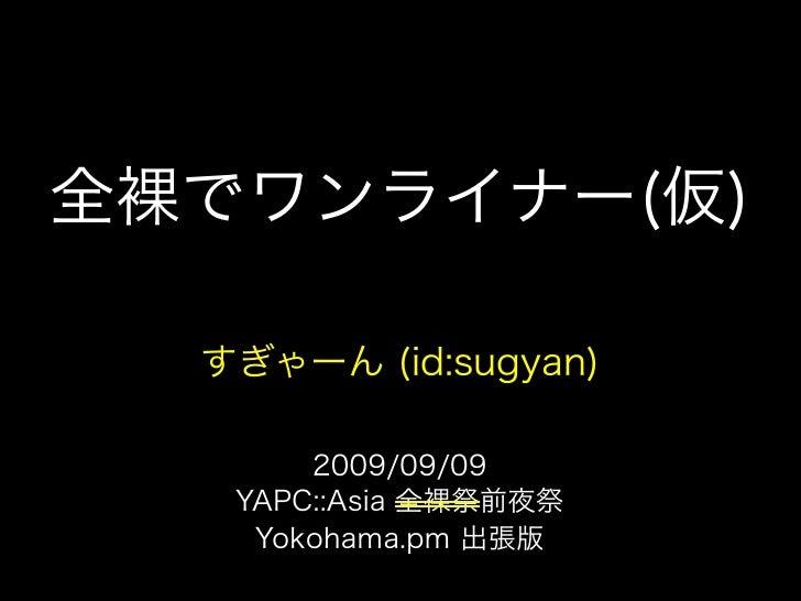 my $profile = {      name => '            ',      id    => 'sugyan',      age   => 26, };