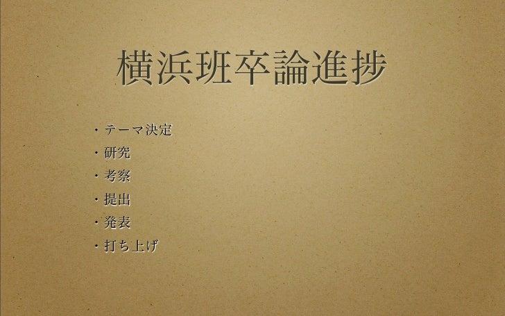 Yokohamagrouppp 1031