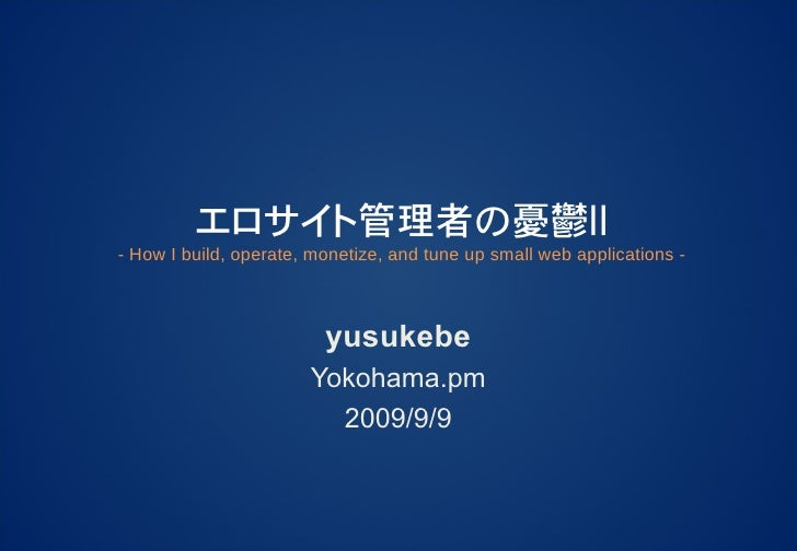 エロサイト管理者の憂鬱Ⅱ - How I build, operate, monetize, and tune up small web applications -                             yusukebe  ...