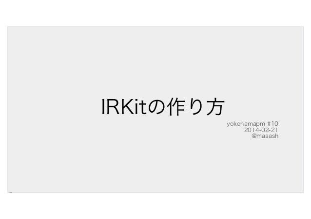 IRKitの作り方  yokohamapm #10 2014-02-21 @maaash