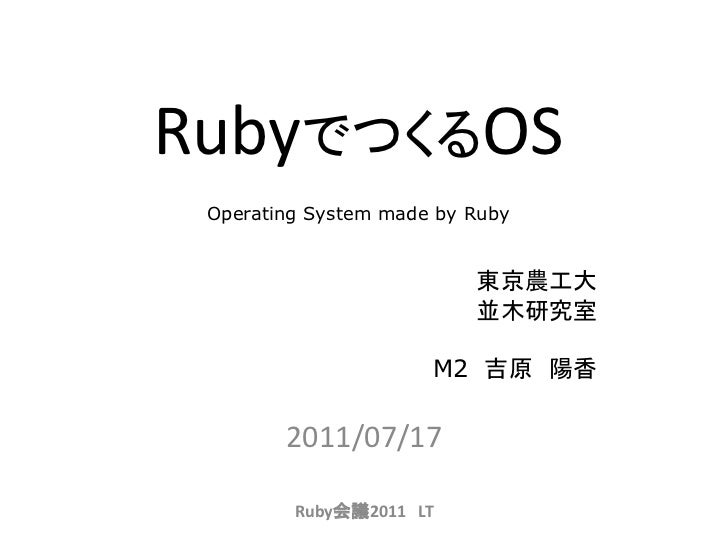 RubyでつくるOS Operating System made by Ruby                          東京農工大                          並木研究室                    ...