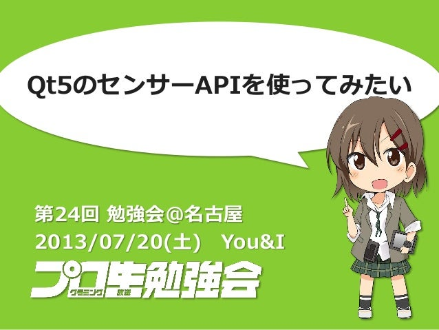 Qt5のセンサーAPIを使ってみたい 第24回 勉強会@名古屋 2013/07/20(土) You&I