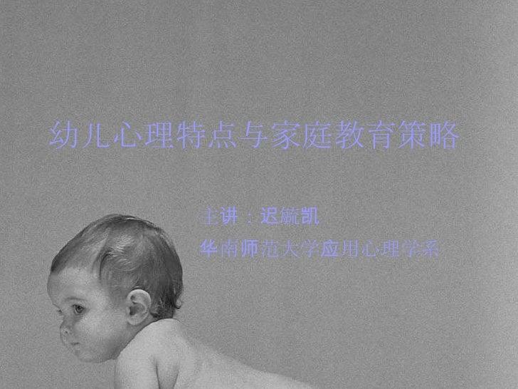 幼儿心理特点与家庭教育策略 主讲:迟毓凯 华南师范大学应用心理学系