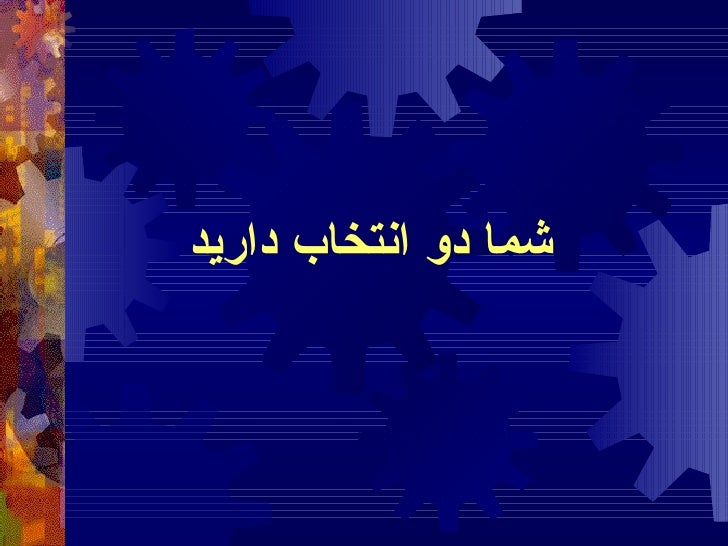 You_have_two_choices_Farsi