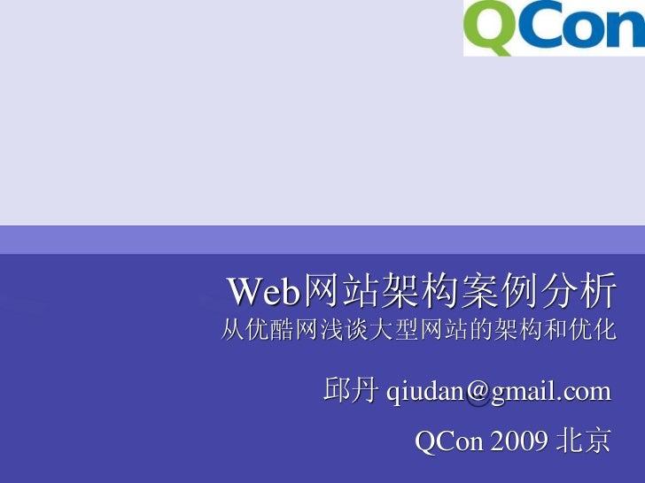 Web网站架构案例分析从优酷网浅谈大型网站的架构和优化    邱丹 qiudan@gmail.com          QCon 2009 北京