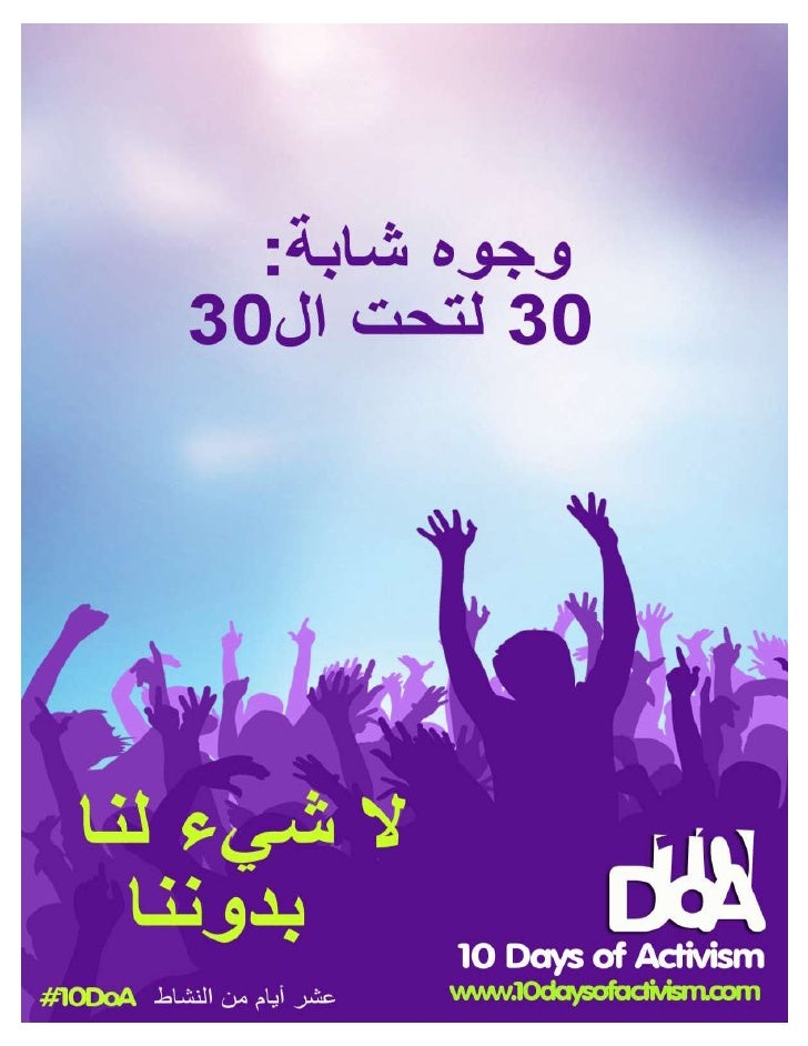 Young faces, 30 under 30  (Arabic)
