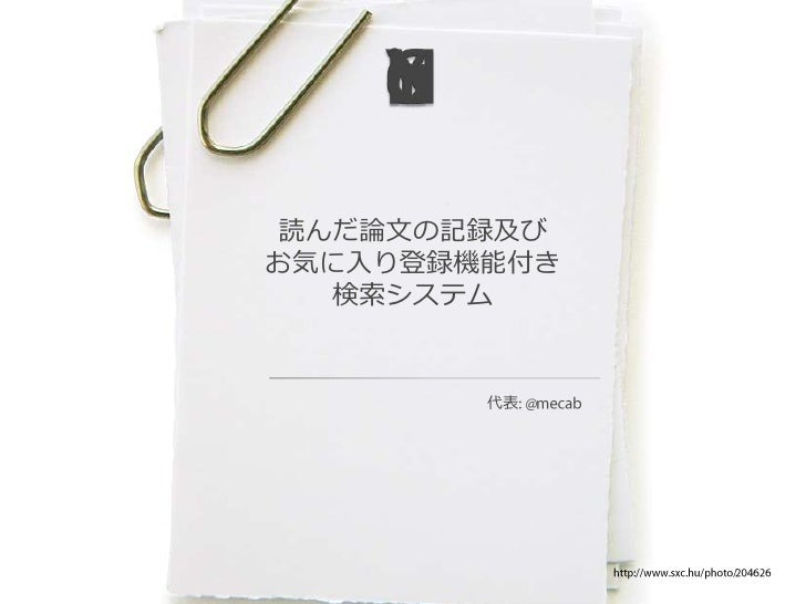Your CiNii<br />読んだ論文の記録及びお気に入り登録機能付き検索システム<br />代表: @mecab<br />http://www.sxc.hu/photo/204626<br />