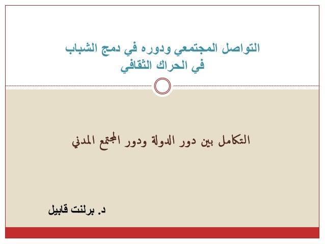 Community Outreach and Youth Engagement in Culture  التواصل المجتمعي ودوره في دمج الشباب في الحراك الثقافي