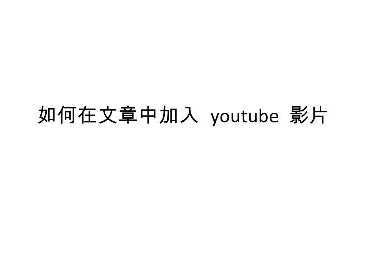 如何在文章中加入 Youtube 影片
