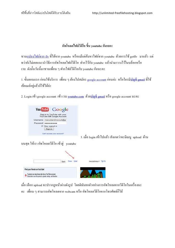 ฟรี พื ้นที่ฝากไฟล์แบ่งปั นไฟล์ได้ รับรายได้ เสริ ม             http://unlimited-freefilehosting.blogspot.com             ...