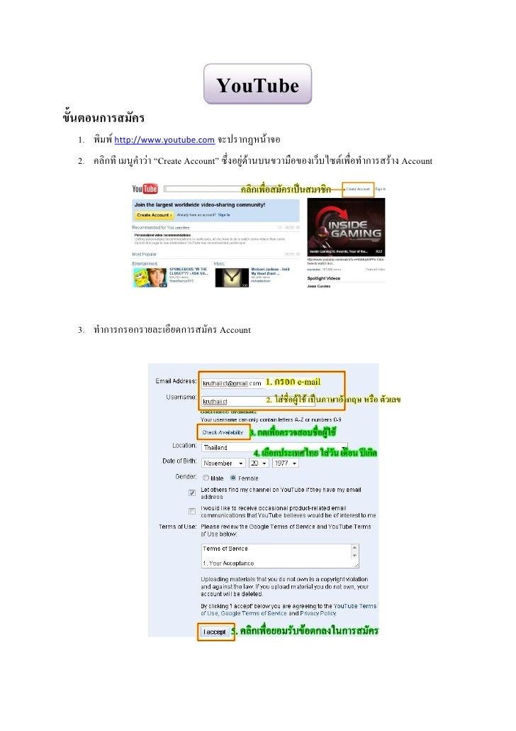 "YouTubeขั้นตอนการสมัคร  1. พิมพ์ http://www.youtube.com จะปรากฏหน้าจอ  2. คลิกที เมนูคาว่า ""Create Account"" ซึ่งอยู่ด้านบน..."
