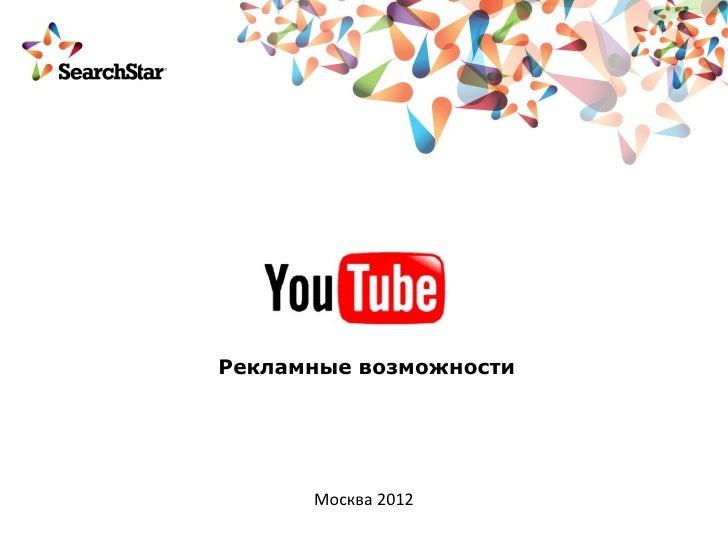 Рекламные возможности      Москва 2012