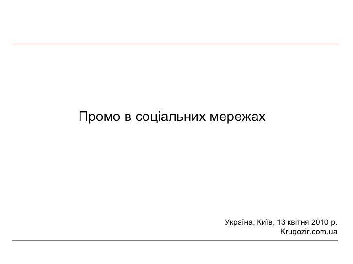 Промо в соціальних мережах Україна, Київ,  13  квітня 2010 р. Krugozir.com.ua