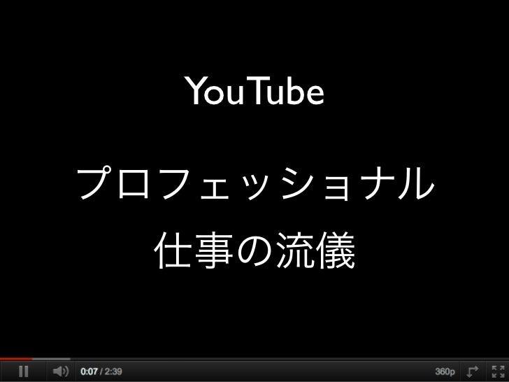 YouTube API Japan UG #1