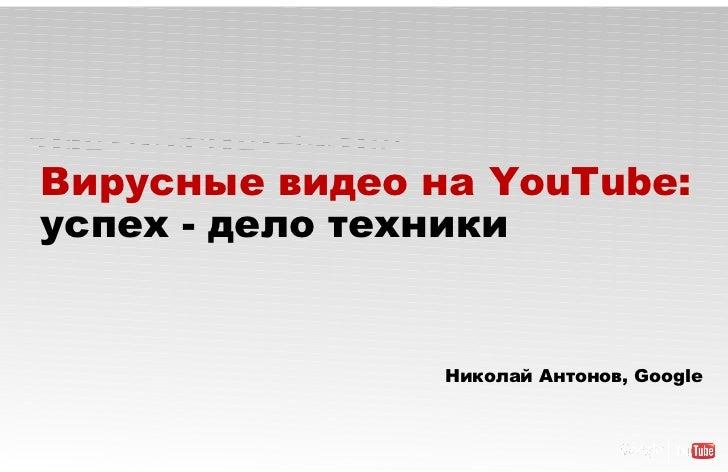 Николай Антонов - Вирусные видео на YouTube