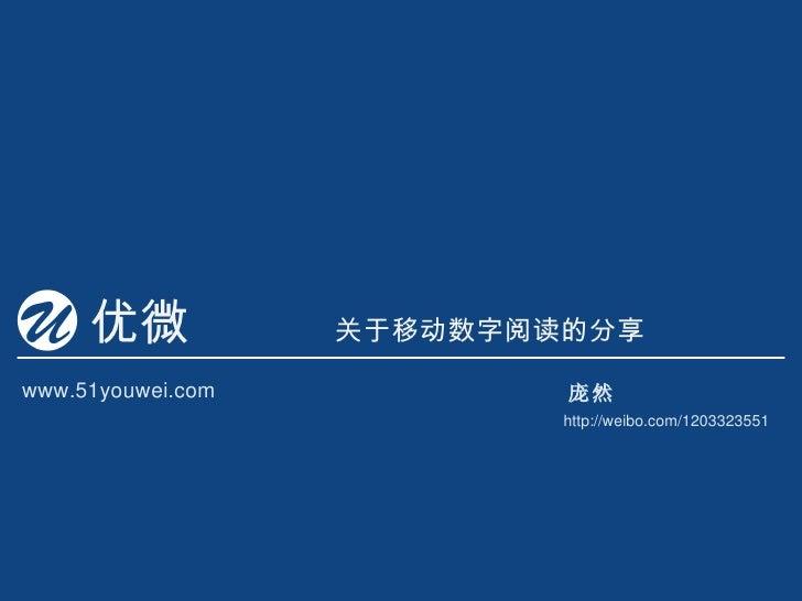 优微            关于移动数字阅读的分享www.51youwei.com           庞然                           http://weibo.com/1203323551