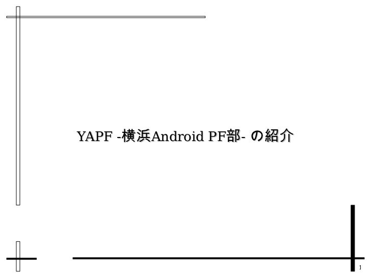 Ypaf introduction(2011/04/09版)