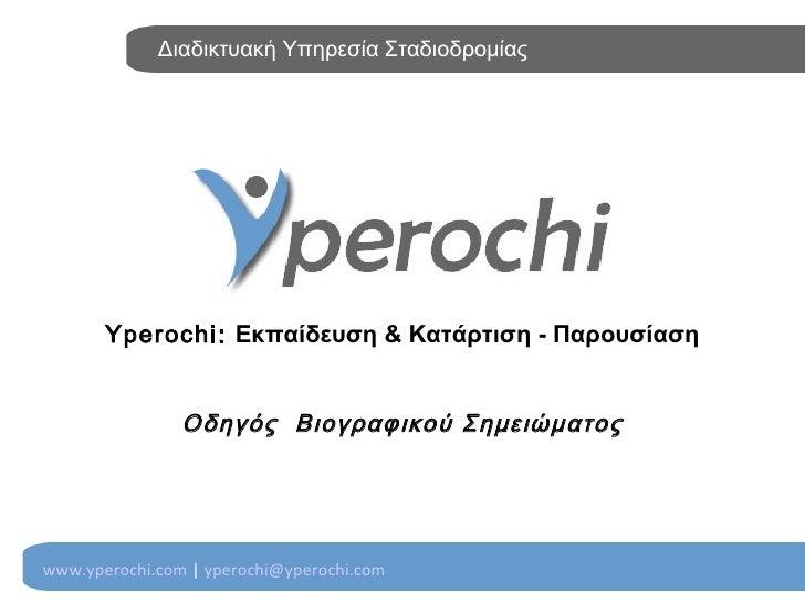 Yperochi: Οδηγός  Βιογραφικού Σημειώματος
