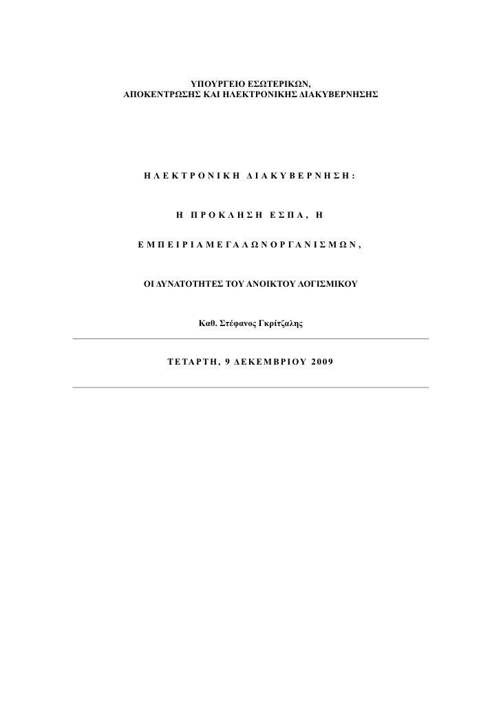 ΥΠΟΥΡΓΕΙΟ ΕΣ ΤΕΡΙΚ Ν, ΑΠΟΚΕΝΤΡ ΣΗΣ ΚΑΙ ΗΛΕΚΤΡΟΝΙΚΗΣ ∆ΙΑΚΥΒΕΡΝΗΣΗΣ        ΗΛΕΚΤΡΟΝΙΚΗ ∆ΙΑΚΥΒΕΡΝΗΣΗ:              Η ΠΡΟΚΛΗΣΗ...
