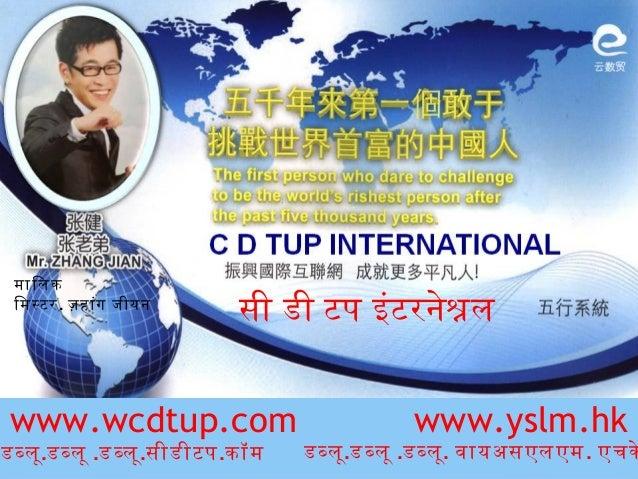 www.wcdtup.com www.yslm.hk सी डी टप इंटरनेशल डबलू.डबलू .डबलू.सीडीटप.कॉम डबलू.डबलू .डबलू. वायअसएलएम. एचक मािलक िमसटर. ज़हांग...