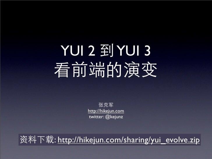 YUI 2                 YUI 3            http://hikejun.com          twitter: @kejunz    : http://hikejun.com/sharing/yui_ev...