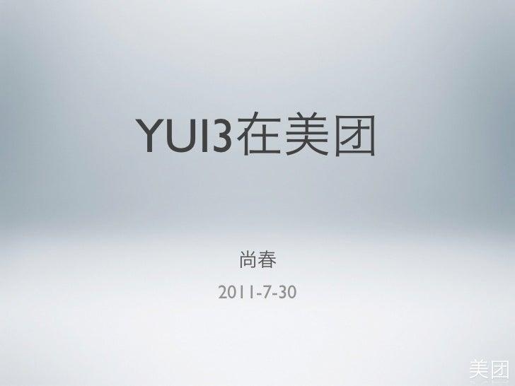 Yui3在美团 2