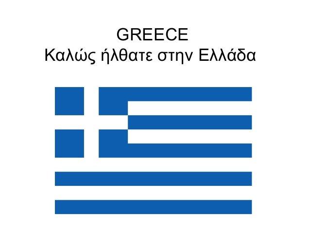 GREECEΚαλώς ήλθατε στην Ελλάδα