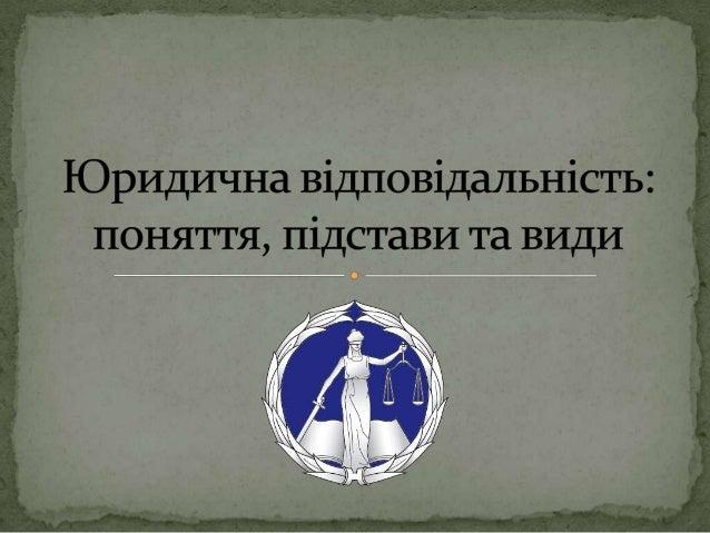 Yuridichna vidpovidalnist ponyattya_pidstavi_ta (1)