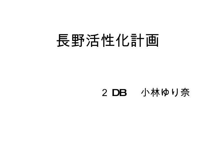 長野活性化計画   2 DB   小林ゆり奈