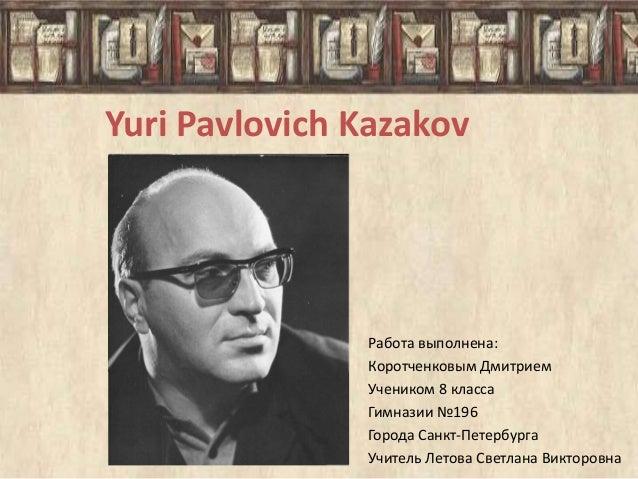 Yuri pavlovich kazakov