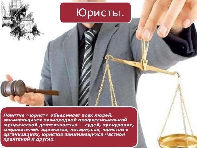 Юридическая помощь может осуществляться как юристом, так и адвокатомюрист - это представитель профессии, правовед
