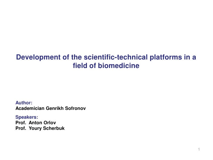 Development of the scientific-technical platforms in a                field of biomedicineAuthor:Academician Genrikh Sofro...