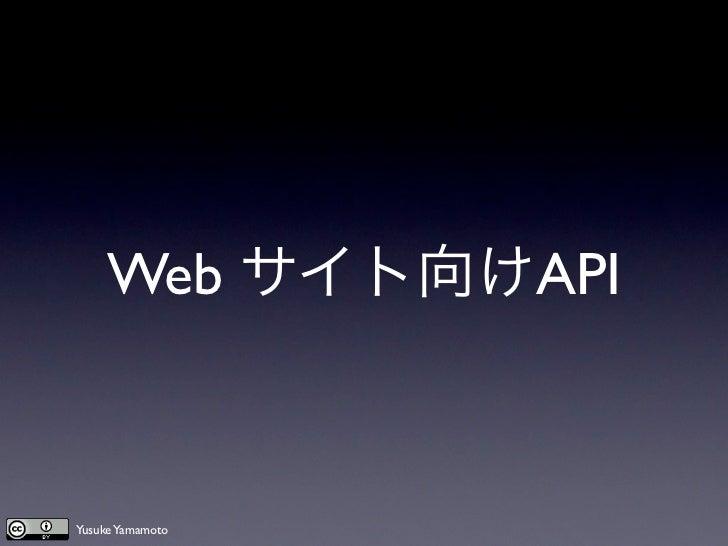 Web サイト向けAPIYusuke Yamamoto