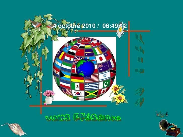 4 octobre 2010 / 06:49:12