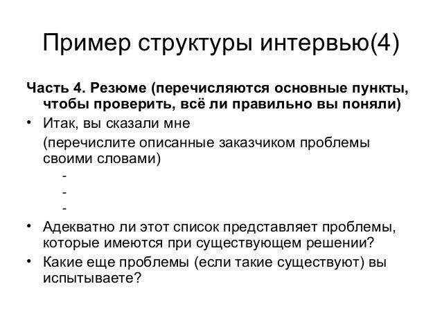 Пример структуры интервью(4)
