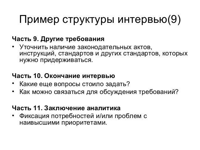 Пример структуры интервью(9)