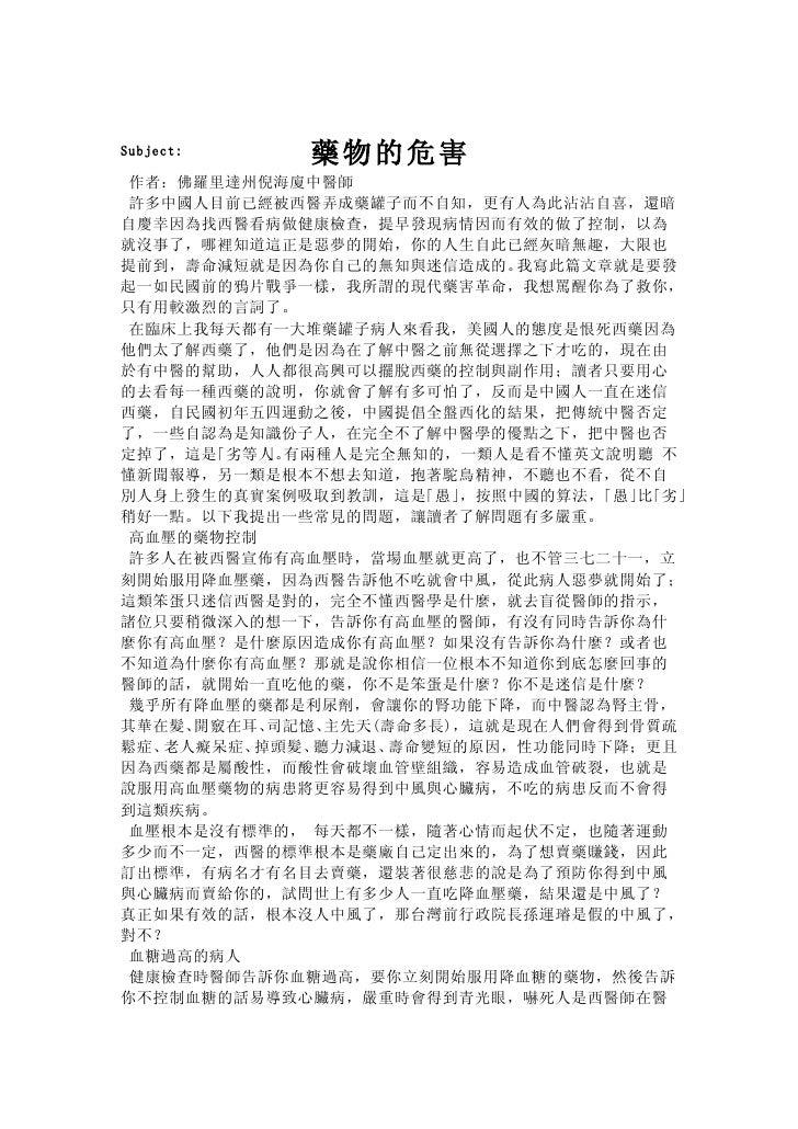 Subject:              藥物的危害  作者:佛羅里達州倪海廈中醫師  許多中國人目前已經被西醫弄成藥罐子而不自知,更有人為此沾沾自喜,還暗 自慶幸因為找西醫看病做健康檢查,提早發現病情因而有效的做了控制,以為 就沒事了,哪裡...