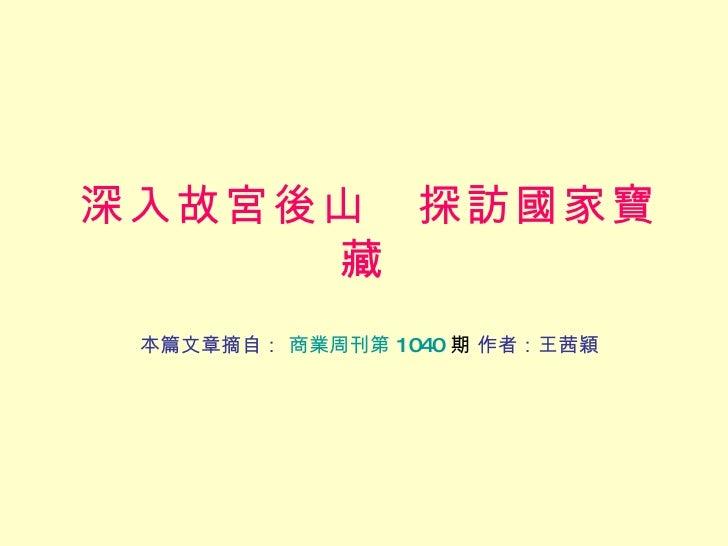 深入故宮後山 探訪國家寶藏   本篇文章摘自:  商業周刊第  1040  期   作者:王茜穎
