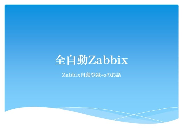 全自動Zabbix