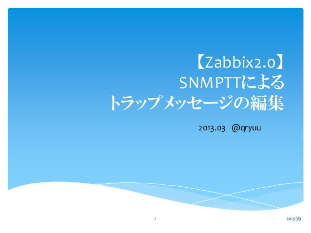 【Zabbix2.0】     SNMPTTによるトラップメッセージの編集         2013.03 @qryuu    1                     2013/3/9