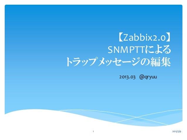 【Zabbix2.0】snmpttによるトラップメッセージの編集 #Zabbix #自宅ラック勉強会
