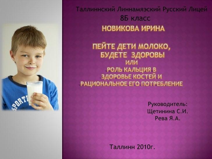 Таллиннский Линнамяэский Русский Лицей 8Б класс Руководитель: Щетинина С.И. Рева Я.А. Таллинн 2010г.